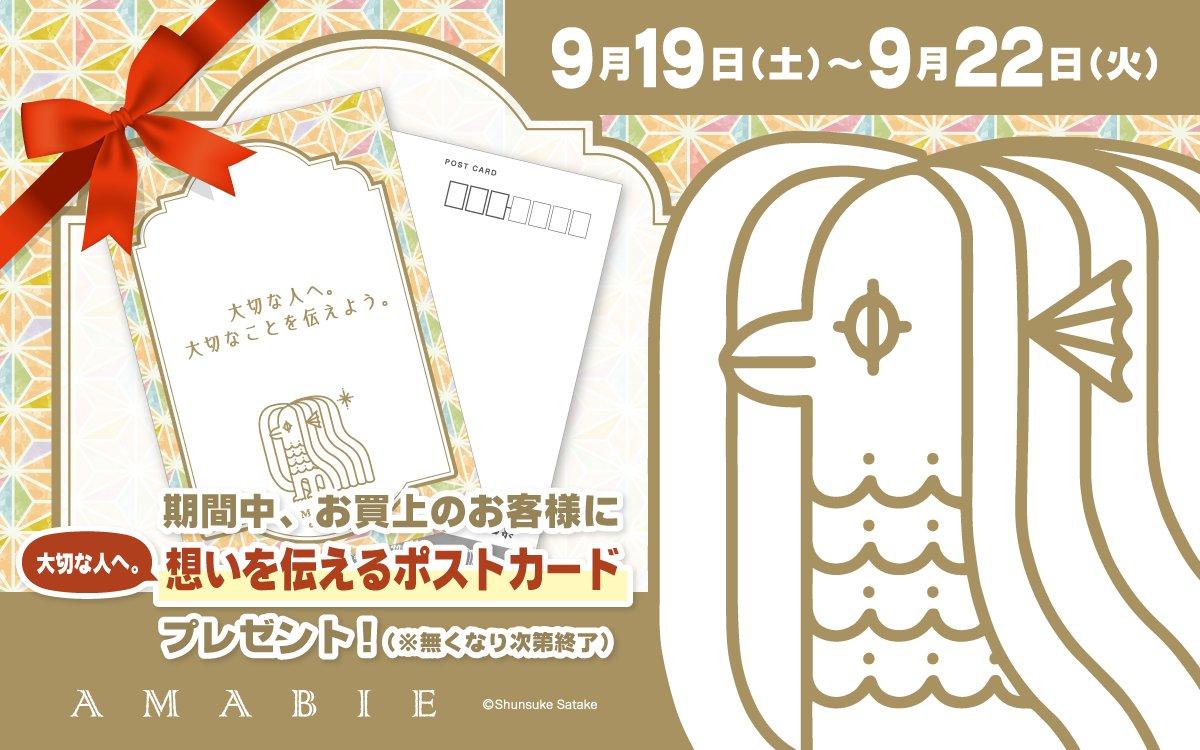 京都駅 the CUBEさんとアマビエのキャンペーンです!アマビエの描かれたお菓子や、オリジナルポストカードで協力させていただきました!京都駅発「大切な人へ。大切なことを伝えよう。」キャンペーン~京都駅ビル専門店街 ザ・キューブ×アマビエ疫病退散プロジェクト~
