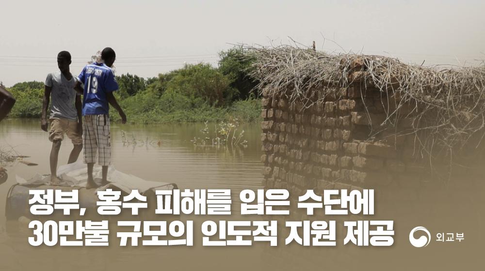 정부는 지속적인 폭우로 대규모 홍수 피해를 입은 수단에 대해 30만불 규모의 인도적 지원을 제공합니다. 식수정화제 및 담요 등 구호 물품을 제공하는 한편, 유엔 인도지원조정실을 통한 긴급 구호 활동 전반을 지원할 예정으로, 홍수 피해 주민들의 조속한 생활 안정에 기여할 것으로 기대됩니다. https://t.co/UFRrhT2E0B