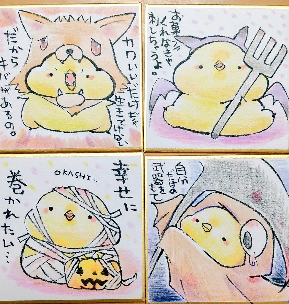 ハロウィンミニ色紙  #Halloween展 https://t.co/yXK4rmMsML