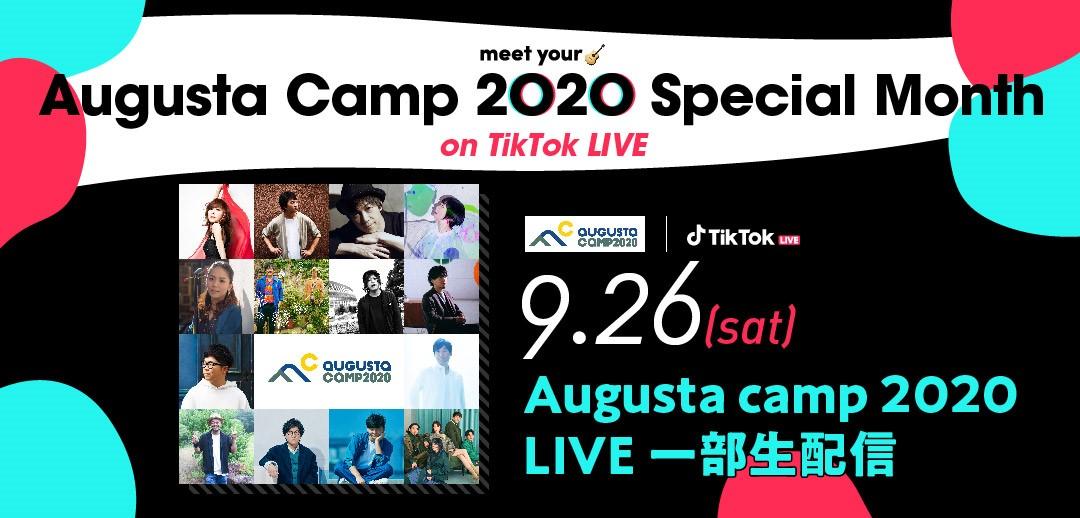 山崎まさよし、スキマスイッチ、秦 基博のライブ直前コメントも!Augusta Camp 2020 Special Month on TikTok LIVE...