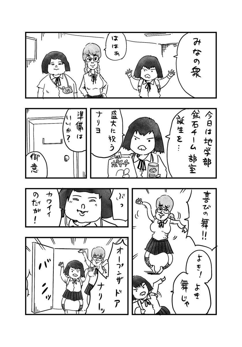 【ハト部】【27話】ケイクス更新🐦読むナリヨ〜〜
