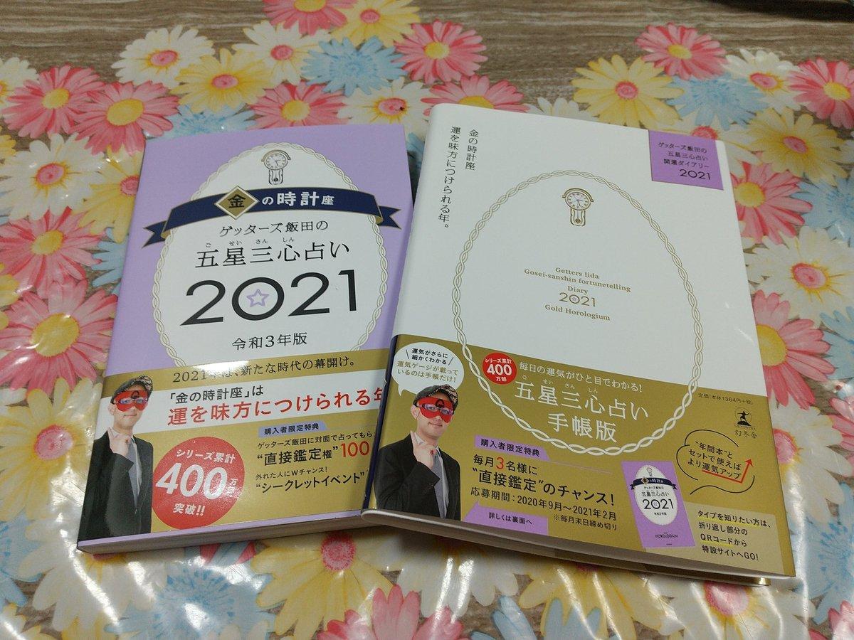 の ゲッターズ 飯田 2020 時計 金