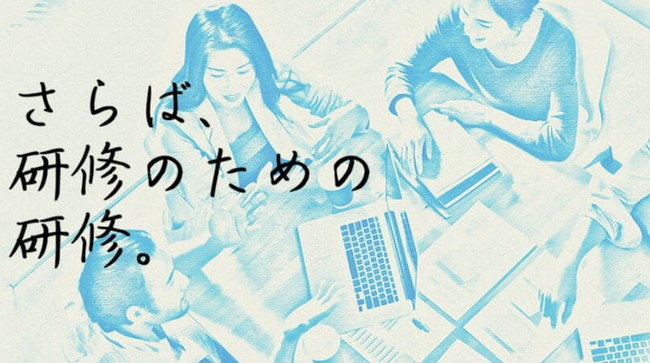 「さらば、研修のための研修。」社員研修に特化した新サイトがオープン  @PRTIMES_JP