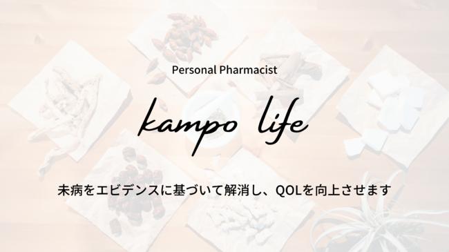 論文や臨床効果など漢方薬に関する知見に基づいて未病を解消する「kampo life」9月17日にプレサービスを開始!  @PRTIMES_JP