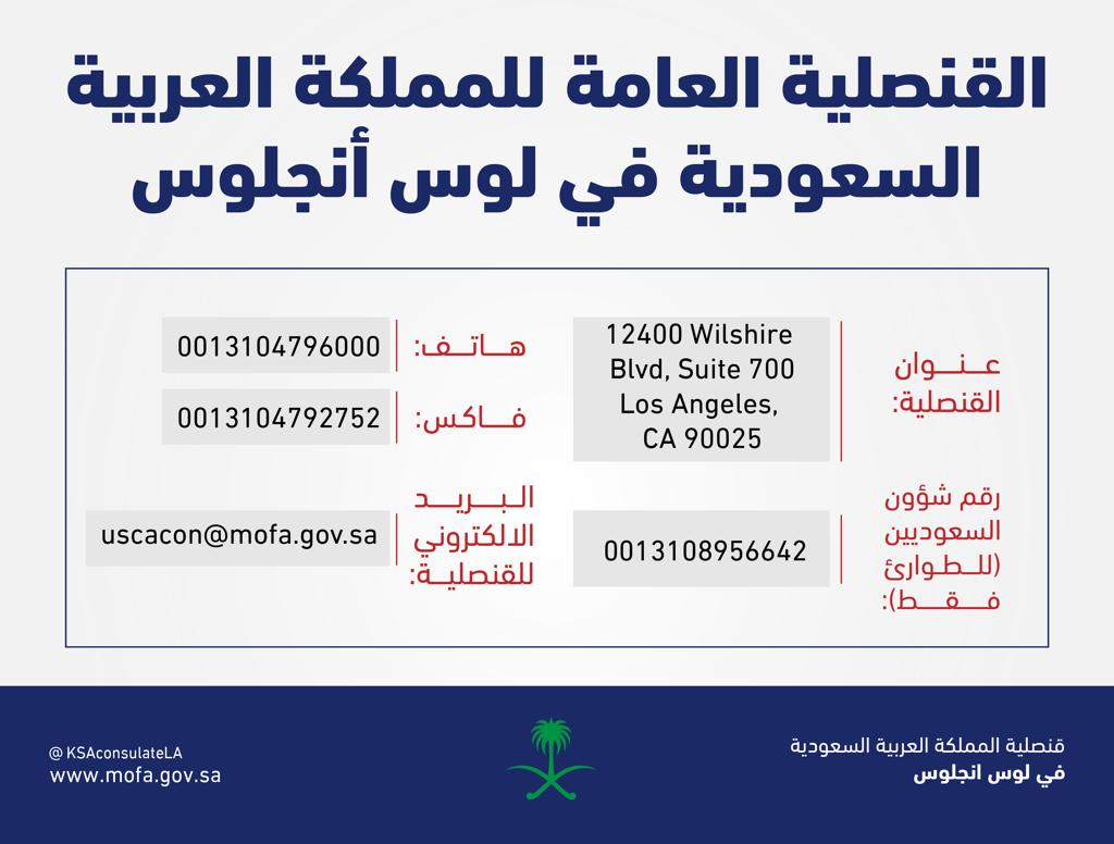 Saudi Consulate La Ksaconsulatela Twitter
