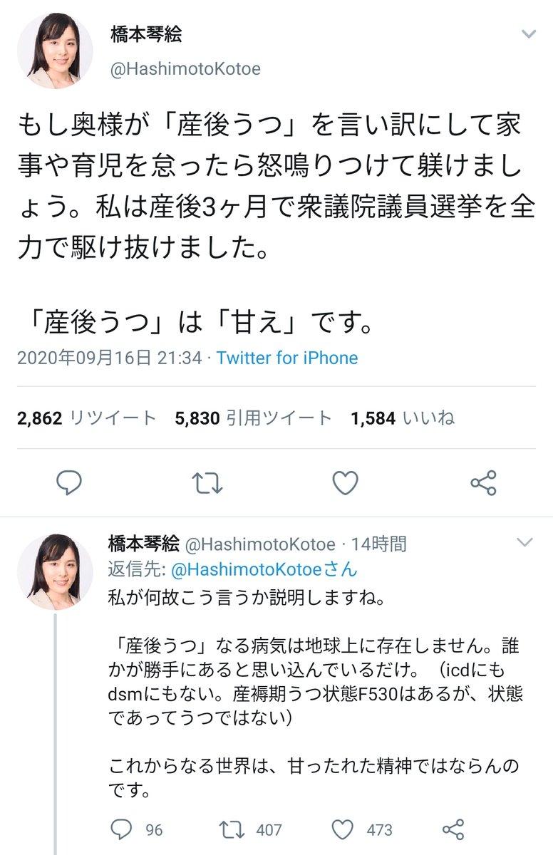 「産後うつは甘え」と発言した女性ツイッタラーの橋本琴絵さん @HashimotoKotoe が叩かれているんですが、彼女は今年の3月に「新型コロナには正露丸が効く」というデマを広めてアカウント凍結された過去があります。その際のFacebookの投稿が一周回ってガチで面白かったので置いときます