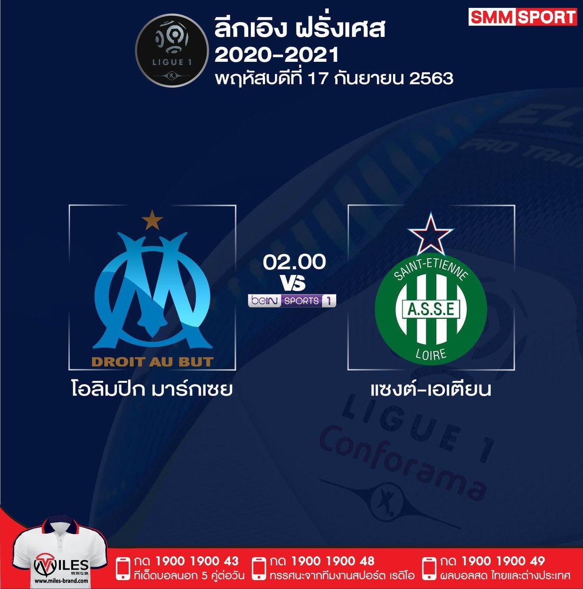 ⚽ #Ligue1 🇫🇷   แซงต์-เอเตียน ทีมอันดับ 4 ของตาราง ออกสตาร์ทด้วยการชนะ 2 นัดติด บุกเยือน โอลิมปิก มาร์กเซย หวังเก็บชัยต่อเนื่องนัดที่ 3    📱 ผลบอลสด คลิก>>> https://t.co/JFgo5zW6ha   #SMMSPORT #ลีกเอิง #มาร์กเซย #แซงต์เอเตียน https://t.co/bmUgpMMCHa