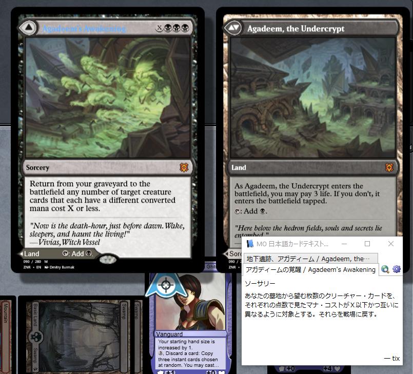 MO 日本語カードテキスト表示ツール v2.11.0✅ゼンディカーの夜明け (ZNR) 対応✅〃 エクスペディション (ZNE) 対応✅〃 統率者デッキ (ZNC) 対応🔺モーダル両面カードは、常に第1面が手前に表示されます❌拡張アート枠のプロモカードには非対応#mtgznr #mtgo #mojp