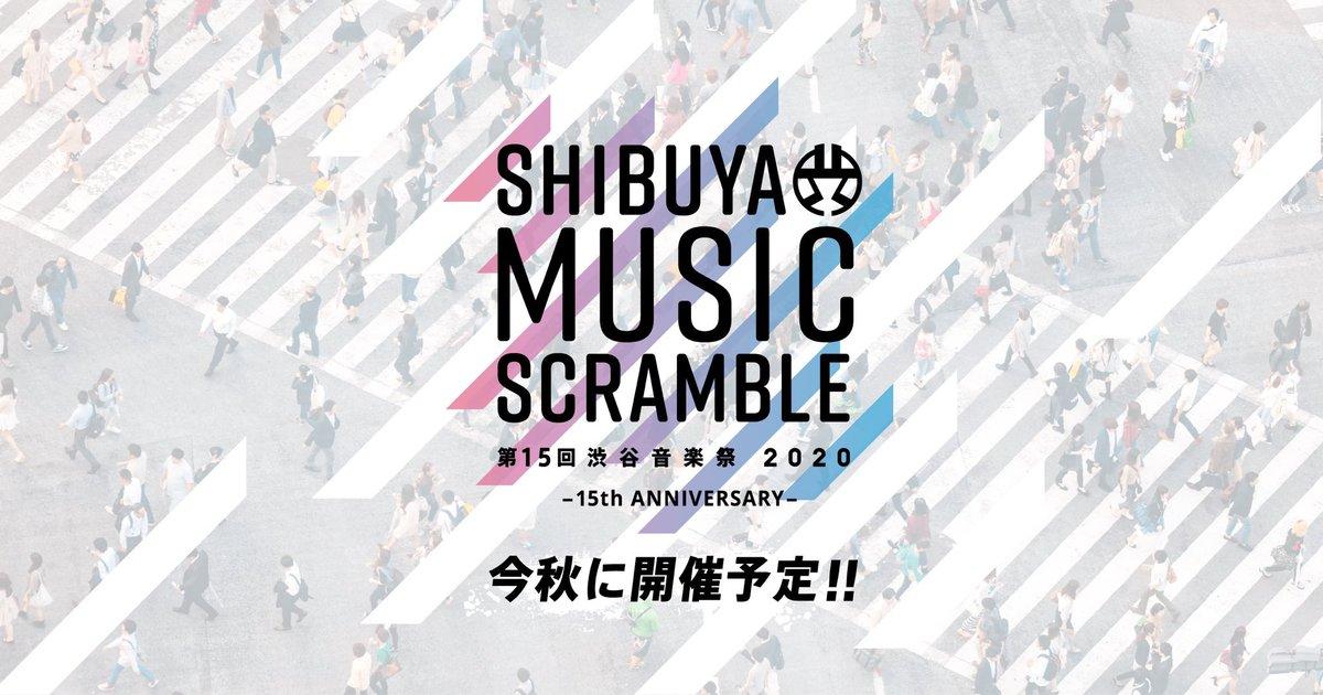 【WORK】第15回 #渋谷音楽祭 2020皆さん、是非来てください🥀