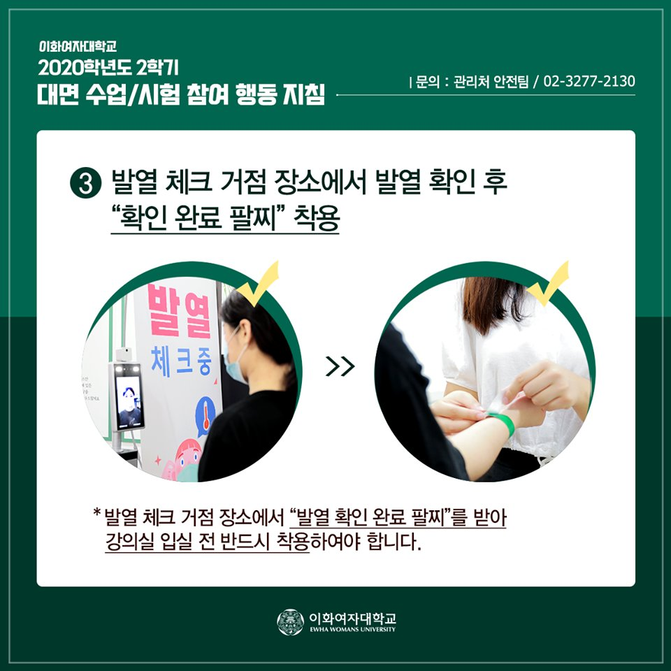 [Manual for face-to-face classes/tests] #1 Be sure to follow the manual when coming to school! * Although it is a non-face-to-face class period, please check the bracelet color for each day of the week for practical/experimental/practicing courses with face-to-face attendance! 이미지