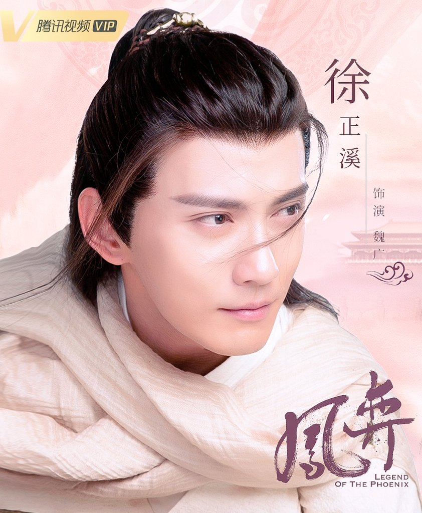 ドラマ 鳳凰 伝 中国