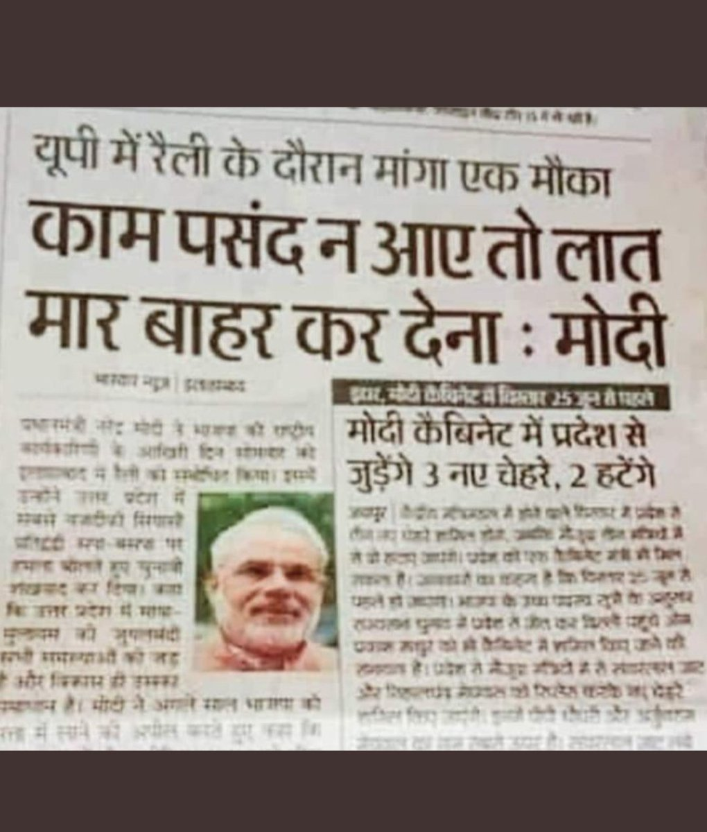 क्या लात मारने की बारी आ गयी #NationalUnemploymentDay #NationalUnemploymentDay #राष्ट्रीय_बेरोजगारी_दिवस The man who promised 2 Crore jobs per year, little did we know that he was talking about taking away those jobs! @PMOIndia @narendramodi