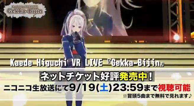【#樋口楓GekkaBijin ネットチケットまもなく販売終了!】Kaede Higuchi VR LIVE