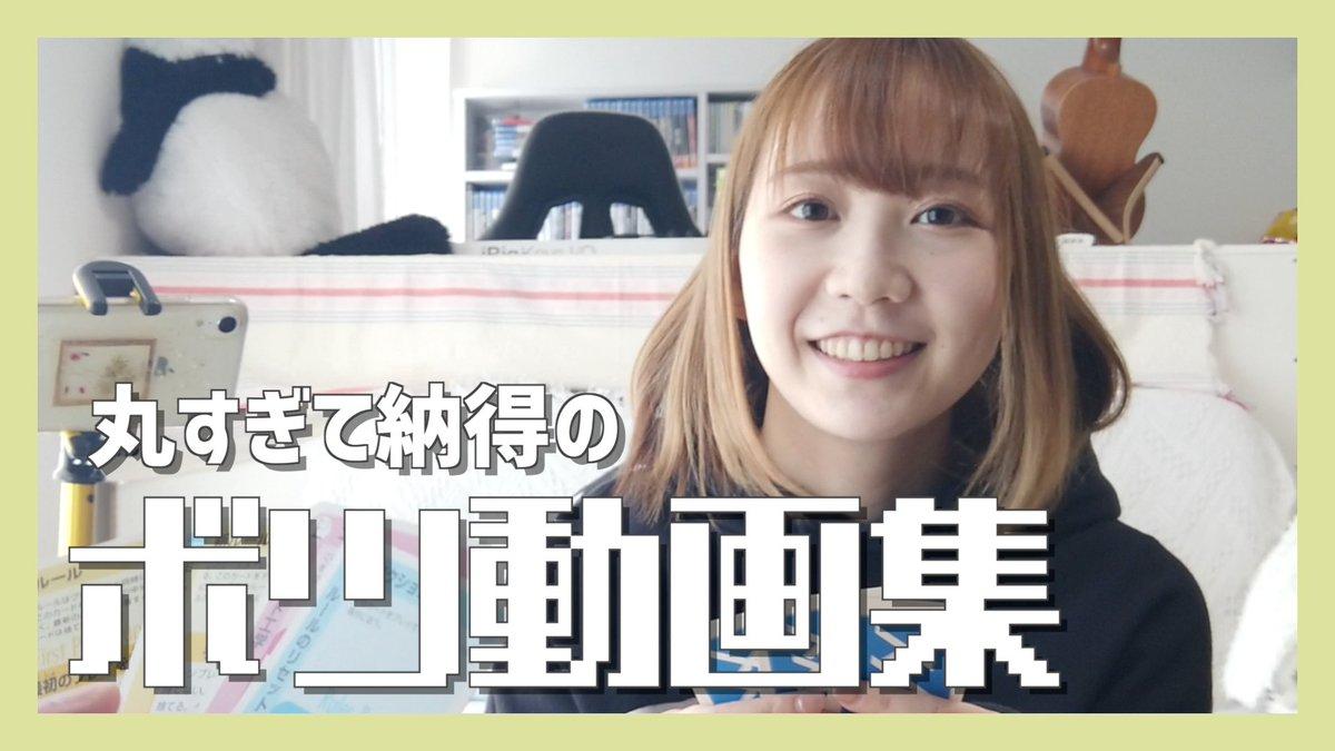 #夏川椎菜 #うごくなつかわお待たせいたしました!417Pちゃんねるを更新しました🐣🐣 「ボツ動画晒す。」 今まで25本アップしてきた動画に加わることができなかった映像を一気に公開🎥✨ゲーム🃏に、ひまわり🌻?気になる内容は是非動画でチェックしてください👀