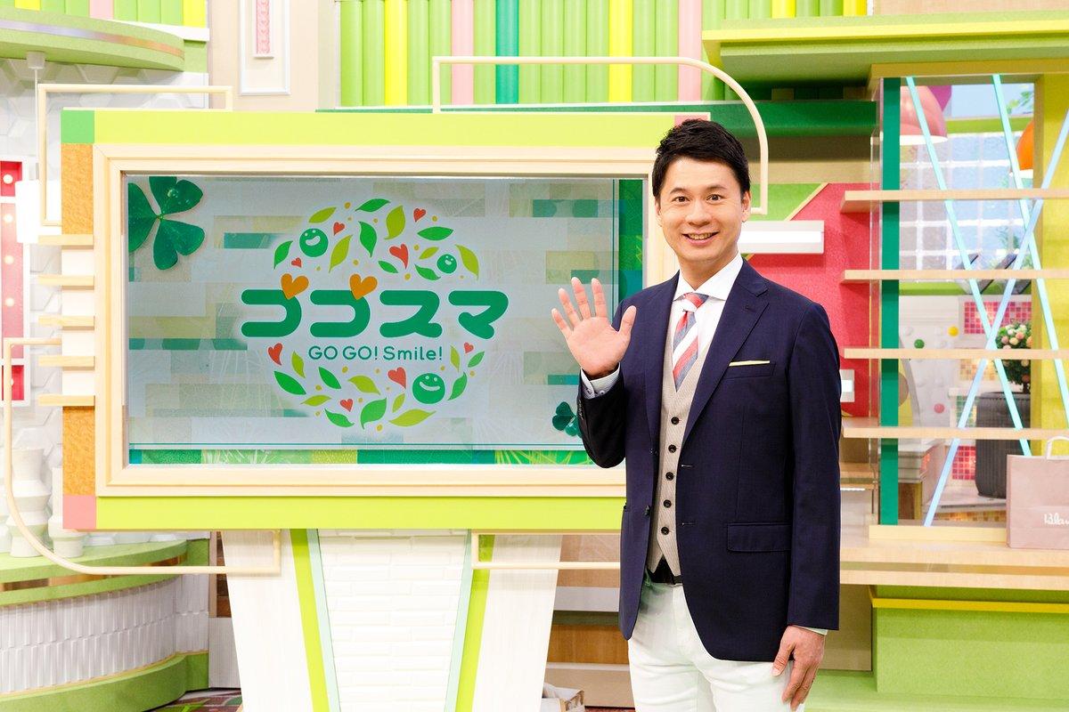 名古屋発の『ゴゴスマ』がこの秋放送エリアをさらに拡大!!9月28日(月)から福岡でも放送スタート!