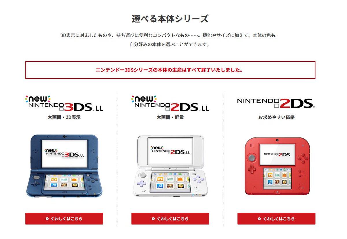役目を終えたか……ニンテンドー3DSシリーズ生産終了 9月16日に公式サイトで発表  @itm_nlab