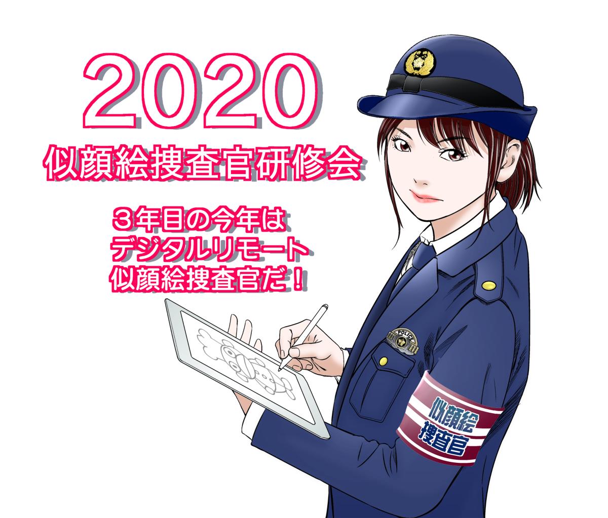 女性警察官 hashtag on Twitter