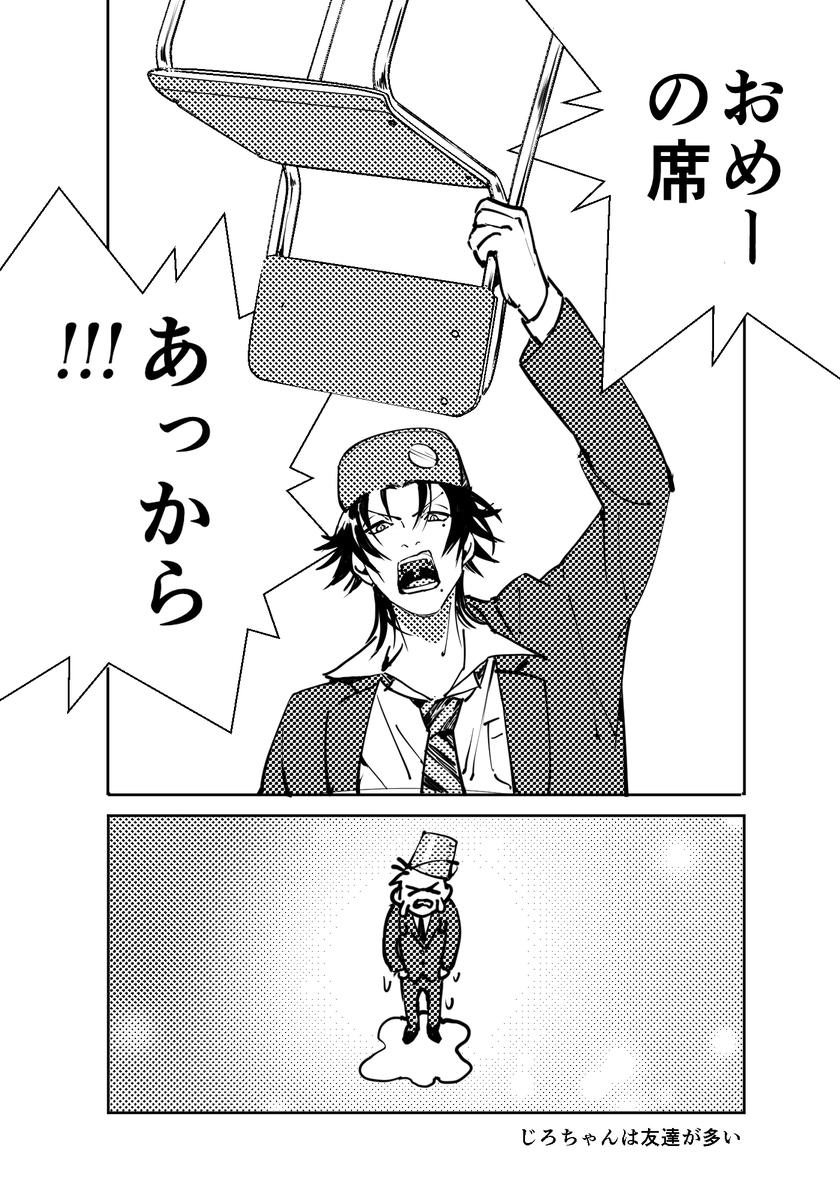 山田二郎くん