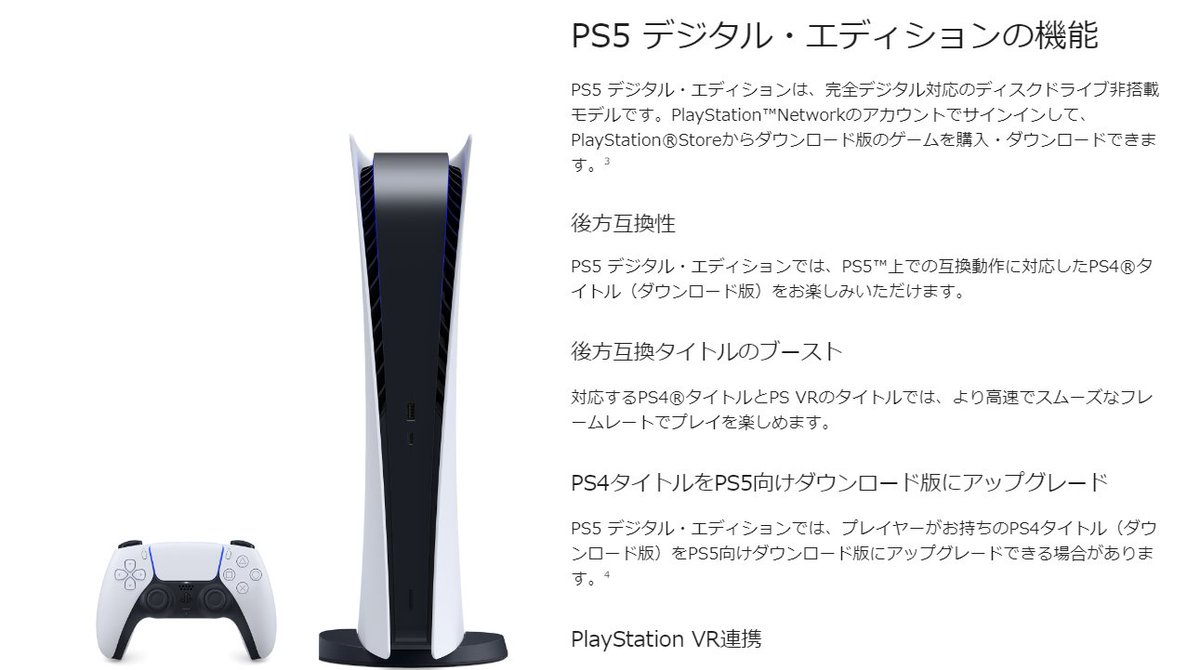 Ps5 ps4 ディスク