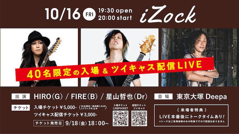 2020.10.16大塚Deepa「iZock」【HIRO(G) / FIRE(B) / 星山哲也(Dr)】40名限定入場&ツイキャス配信LIVE