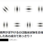 Image for the Tweet beginning: Web広告に「ガボールパッチ」の画像が。  ガボールパッチは脳の画像処理をコンピュータで表すのに使われたりしてて、自分も研究で使ってた。  今は「ガボールパッチ」で検索すると怪しい視力回復法ばかり出てくる…。なにこれ…。