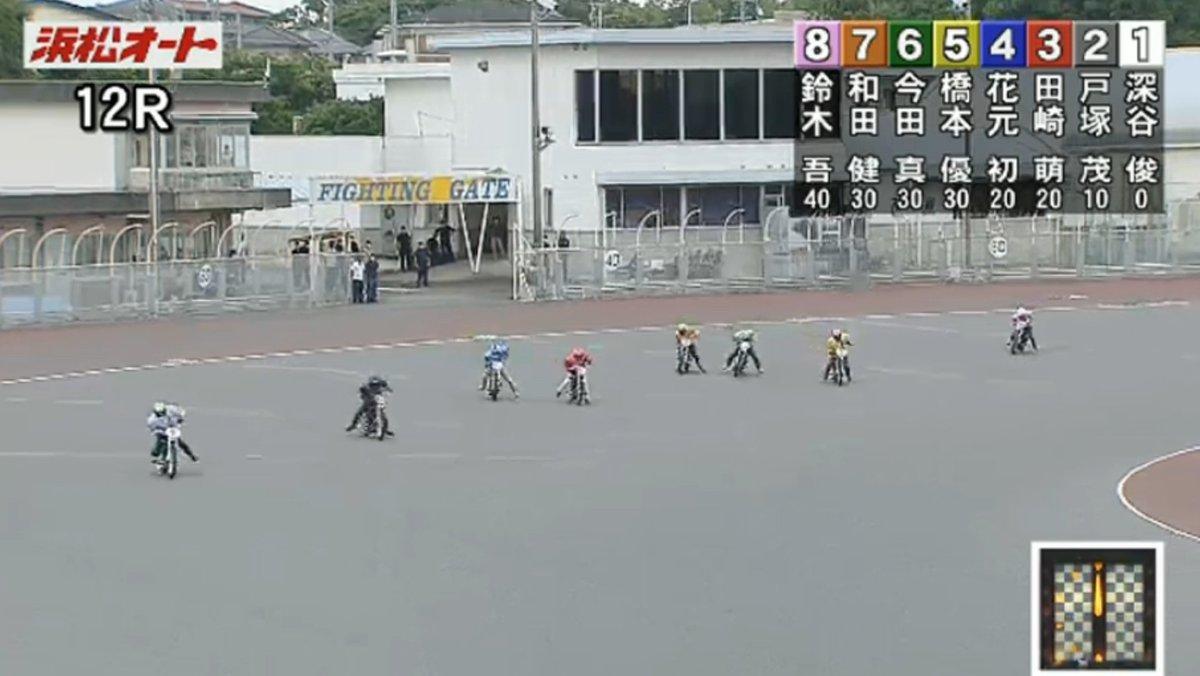 レース ライブ オート 浜松