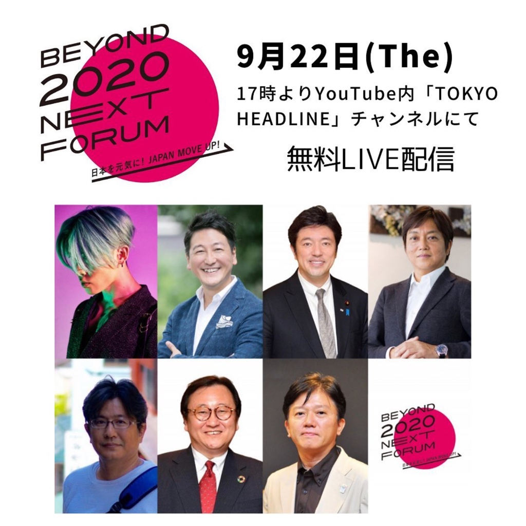 Will discuss about SDGs, diversity of new generation, human Innovation and what peace is. お世話になります!🙌🏻🙌🏻😃 「BEYOND 2020 NEXT FORUM —SDGsピースコミュニケーション—」SDGsピースコミュニケーションをテーマに熱く語る!  🛰9.22 LIVE配信‼️  https://t.co/1XlQ9NK5iU https://t.co/Dcx6U85vad