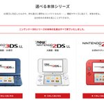 ニンテンドー3DSシリーズ、ついに生産が終了となってしまう・・・