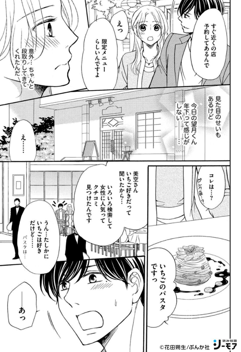 Tl コミック 無料 シーモア