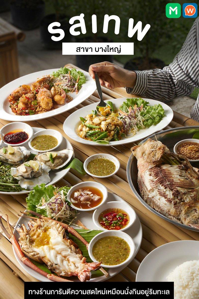 """#สายซีฟู้ด ต้องตามไปโดน """"รสเทพ"""" #ร้านอาหารทะเล สด ๆ ยกขึ้นบกแล้วส่งตรงจากภาคใต้ มีเมนูให้เลือกครบครันทั้งกุ้ง หอย ปู ปลา ทีเด็ด! น้ำจิ้มซีฟู้ดสุดแซ่บซี้ด 🦀🦐🤤 . อ่านรีวิวเพิ่มเติม https://t.co/XvuYl11Q9Y 📍บางใหญ่ซิตี้ ซอย 6/5 ☎️099 796 2591 ----------- สนับสนุนโดย รสเทพ https://t.co/h3mkvnD9sE"""