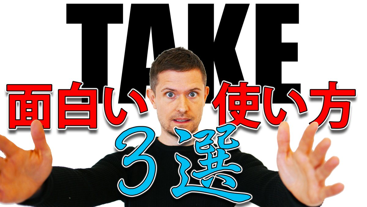 Hey guys! I just uploaded a new video to YouTube! Please check it out! 「takeの面白い使い方3選!」です^^#英語 #英会話 #take