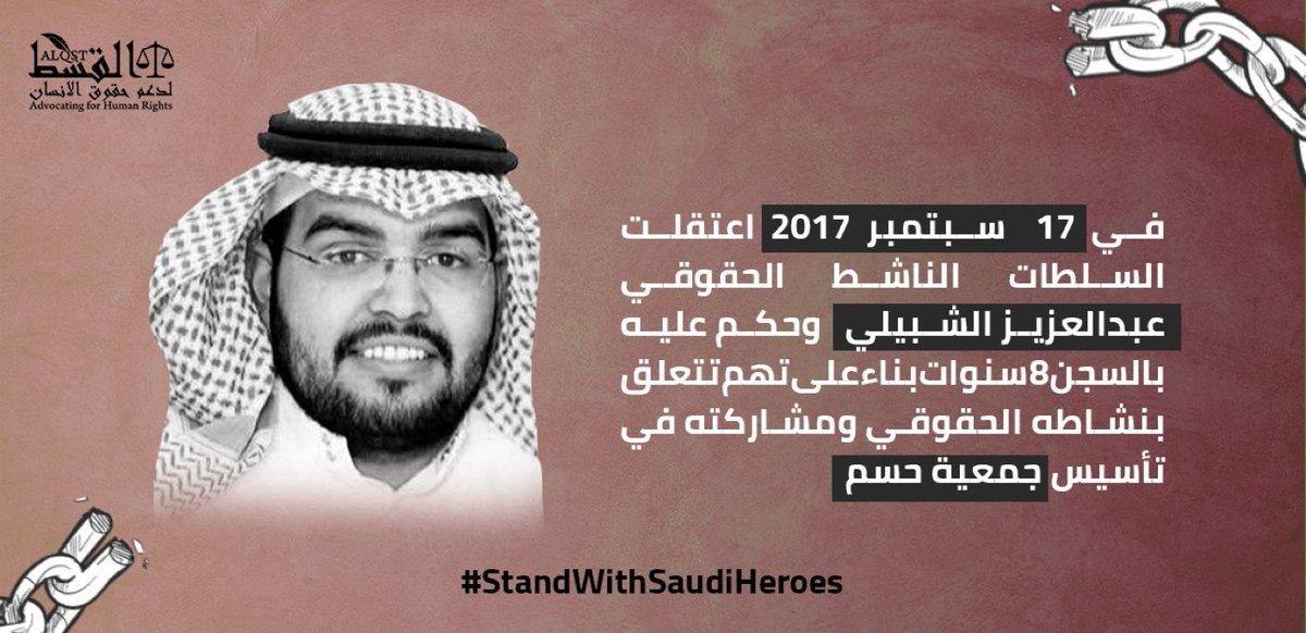 """في مثل هذا اليوم 17 سبتمبر 2017 قامت السلطات السعودية باعتقال الناشط الحقوقي عبدالعزيز الشبيلي وحكم عليه بالسجن 8 سنوات لتهم تتعلق بنشاطه السلمي ومشاركته في تأسيس جمعية الحقوق المدنية والسياسية """"#حسم"""".  الحرية لـ #عبدالعزيز_الشبيلي.  #معتقلو_سبتمبر #StandWithSaudiHeroes"""