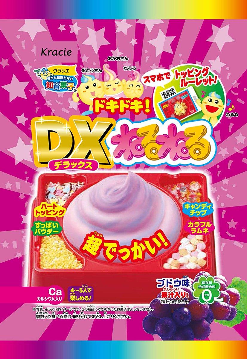 【食玩】DXねるねる 発売決定!DX仕様