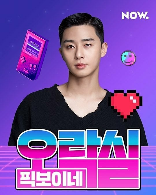 Repost: Park Seo Joon is the first guest of Peakboy's radio show in NOW @kr_now.  Tomorrow at 10pm KST.  ➡️ https://t.co/iVC1Ci3VgJ https://t.co/jUx6Djb8rL