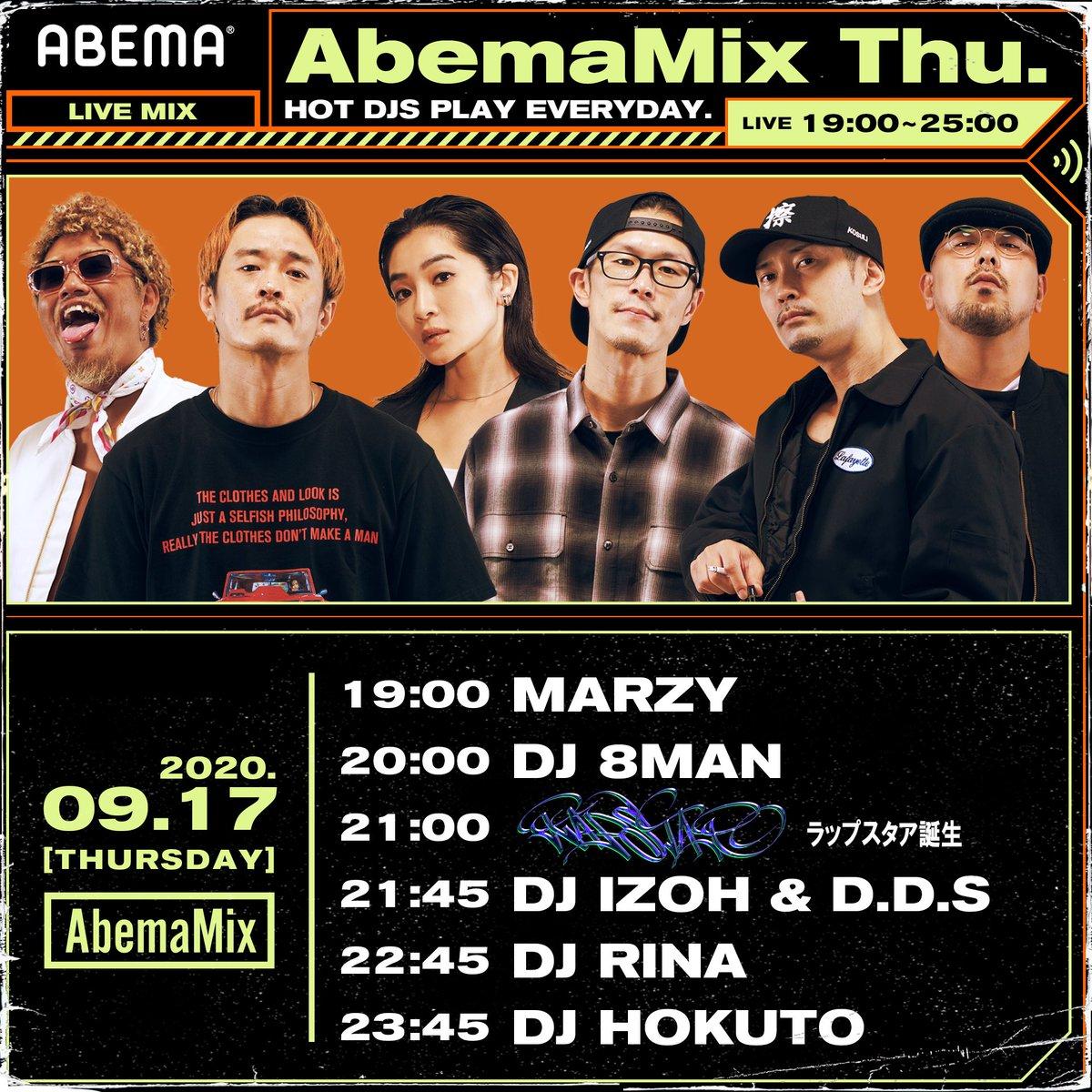 【INFO】 9/17(thu) AbemaMix Thursday @AbemaTV  [DJ] DJ HOKUTO DJ 8MAN DJ RINA MARZY DJ IZOH  [SIDE MC] D.D.S  本日9/17は21:45〜22:45にDJ IZOHのSIDE MCとして登場!! https://t.co/i9N1DF7fkr https://t.co/I5zQ3i17Cy