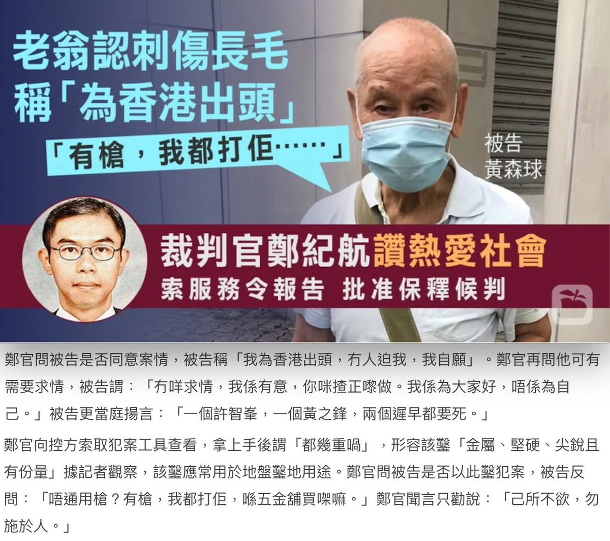 """[HK judge hails pro-#CCP assailant while he stabs activist and throws death threat at me]  1. A pro-#Beijing assailant, Wong, was hailed by #HK judge for his """"passion to society"""" while Wong stabbed democracy ex-lawmaker """"Long Hair"""" Leung Kwok-hung with a pointed metal chisel. https://t.co/iZ6I86MKVm"""