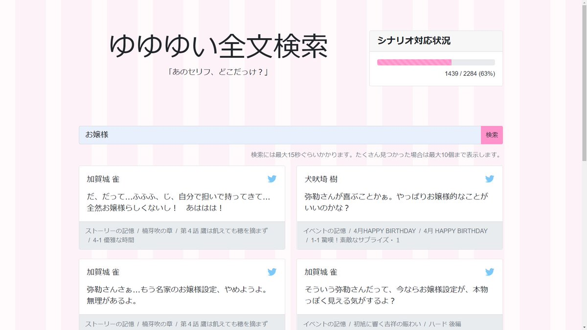 👆ゆゆゆいの「💬あのセリフ、どこだっけ?🤔」を解決するWebサービス「ゆゆゆい全文検索」を作りました💡現在63%のシナリオに対応しています。#讃州中学技術部