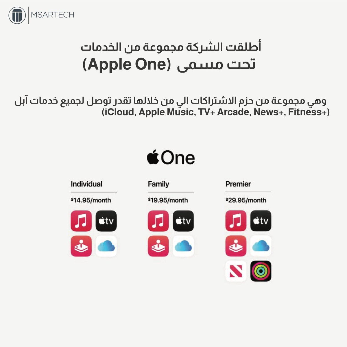 وطبعاً ما ننسى المجموعة الجديدة والمميزة اللي طُرحت في #مؤتمر_آبل ، #appleone اللي تخليك توصل لكل الخدمان بطريقة سهلة ✨. - شو رايكم في هالميزة 🤩🔥؟!  #AppleEvent #iOS14  #مسارتك https://t.co/YC9qBCaQb4