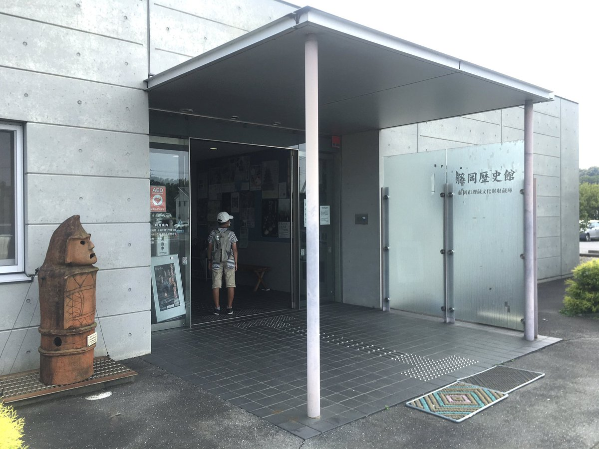 歴史 館 藤岡