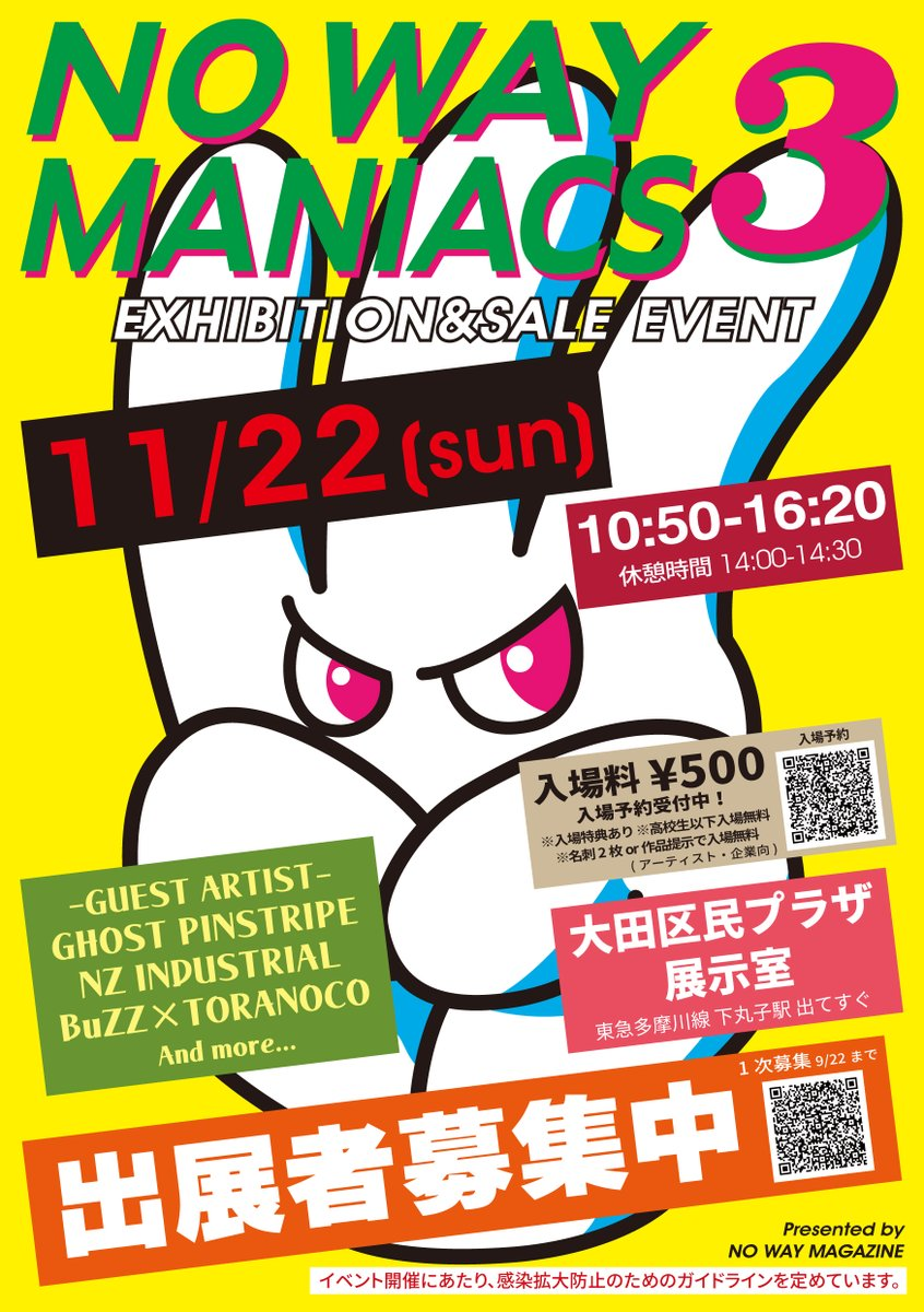 【NO WAY MANIACS 3rd】 11/22日 大田区民プラザ 展示室 3rd出展申込 1次→ https://t.co/mjMRfK0wAp ~9/22 22:00  <GUEST ARTIST> GHOST PINSTRIPE NZ INDUSTRIAL BuZZ×TORANOCO and more...  出展者1次募集中です!日程は良いのに割とピンチです! よろしくお願いします!(切実) #nowaymaniacs https://t.co/o6tjaVt44e