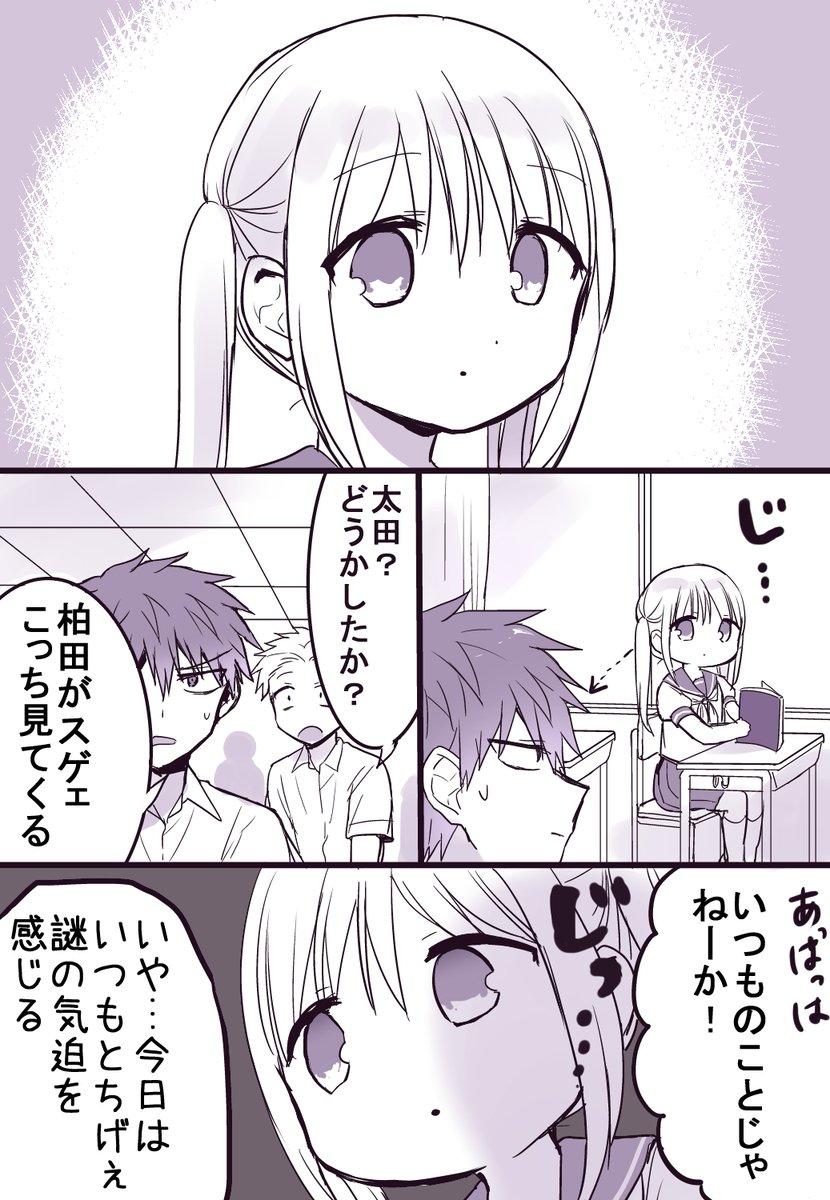 無表情な女の子は気付いてほしい#顔に出ない柏田さんと顔に出る太田君