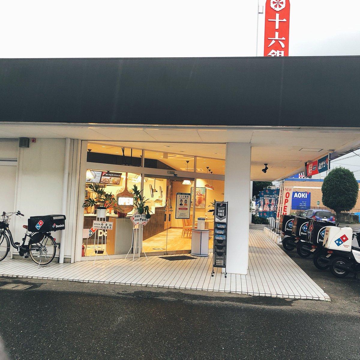 関 市 ドミノピザ
