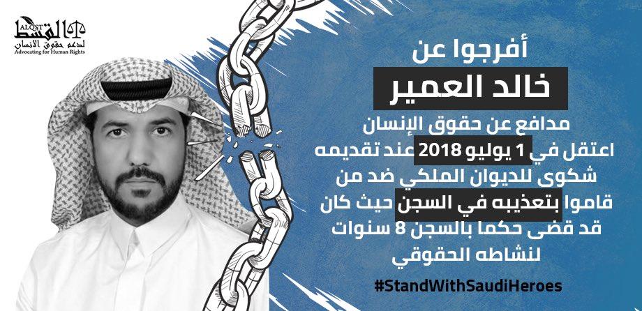 """لازال #خالد_العمير رهن #الاخفاء_القسري منذ ما يزيد عن 4 أشهر، وتعرض لمضايقات ونقل للعزل الانفرادي. العمير معتقل بسبب تقدمه بشكوى عن تعرضه للتعذيب خلال فترة سجنه السابقة، وبدل أن تحقق السلطات #السعودية في #التعذيب، قامت باعتقاله وإخفائه بتهمة """"تشويه سمعة السلطات""""."""