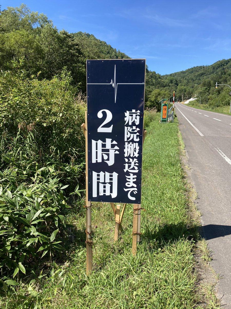 交通標語より説得力ある。安全運転しなきゃって思った。幌加内にて。 #北海道ツーリング