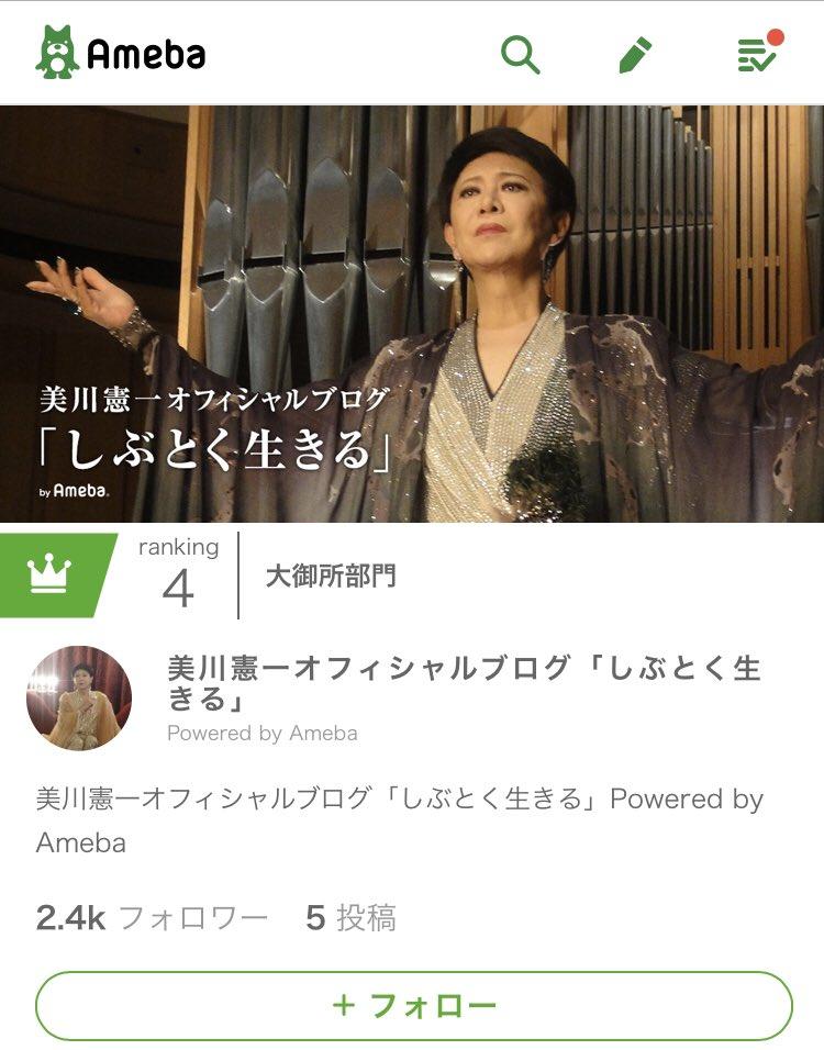 TLに流れてきた美川憲一さんのブログ 一瞬でハマってしまった