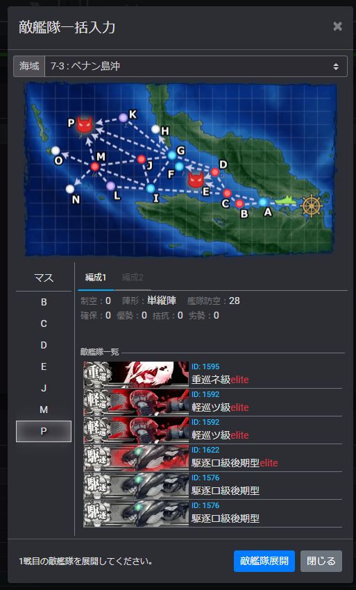制空権シミュレータ7-3仮置きしましたマップ、編成は順次更新されますがいったん自分で確認した範囲で