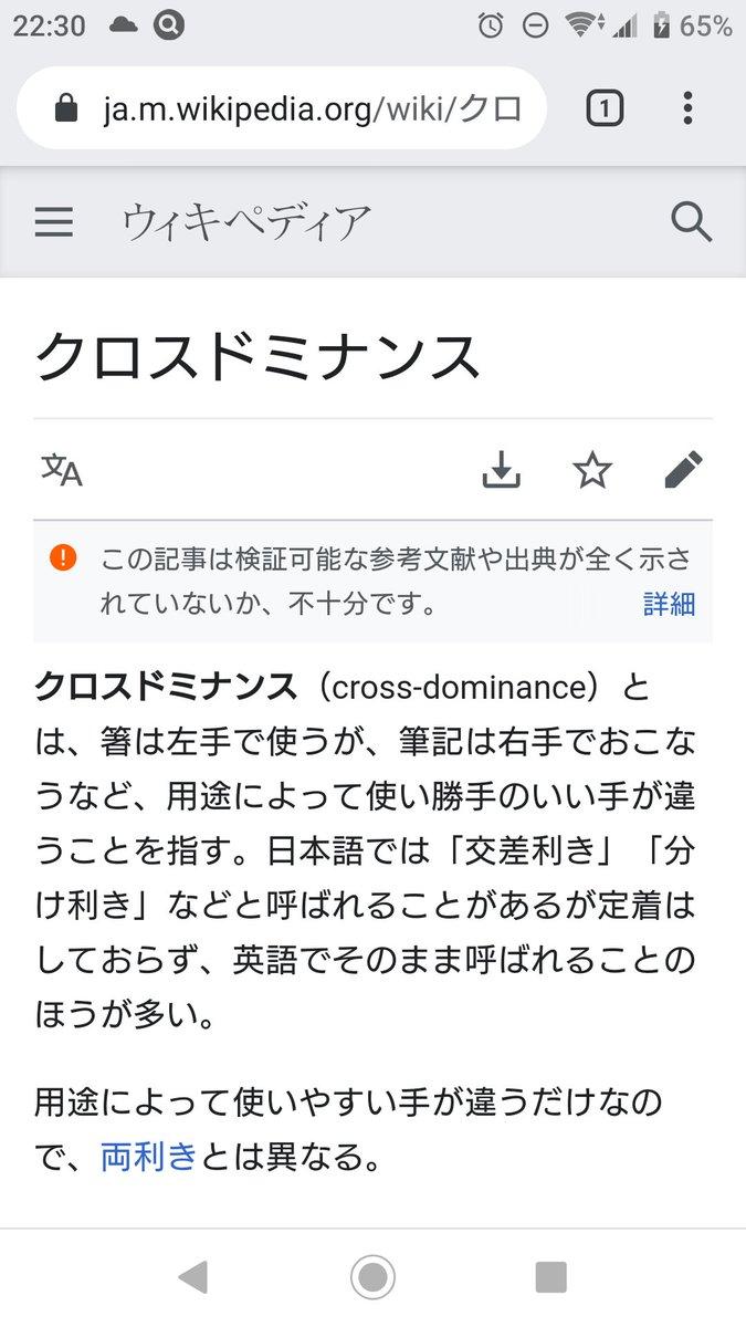 ドミナンス クロス