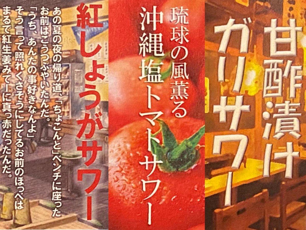 サワー 作り方 紅生姜