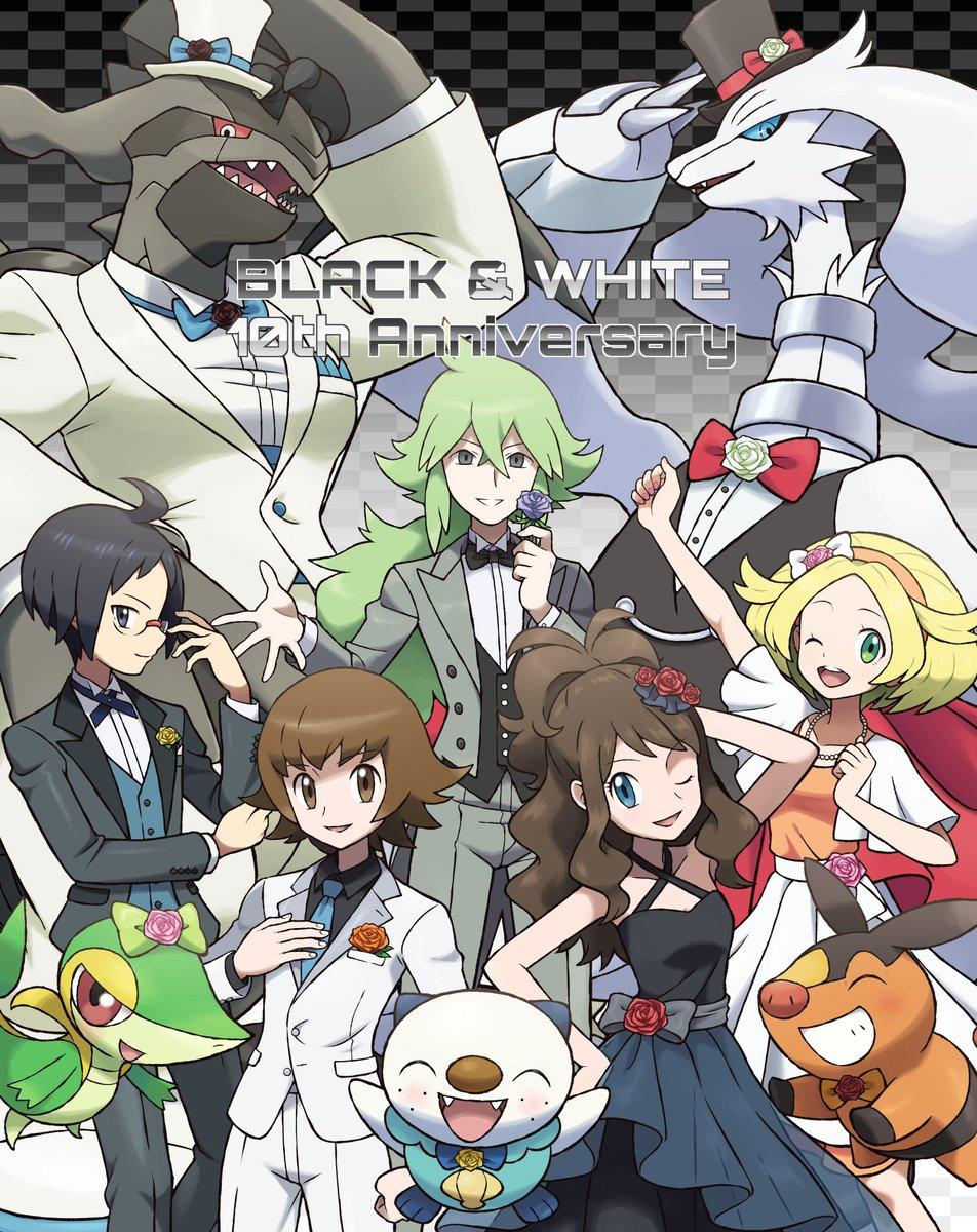 ブラック・ホワイト発売10周年おめでとうございます!🎉🎉🎉