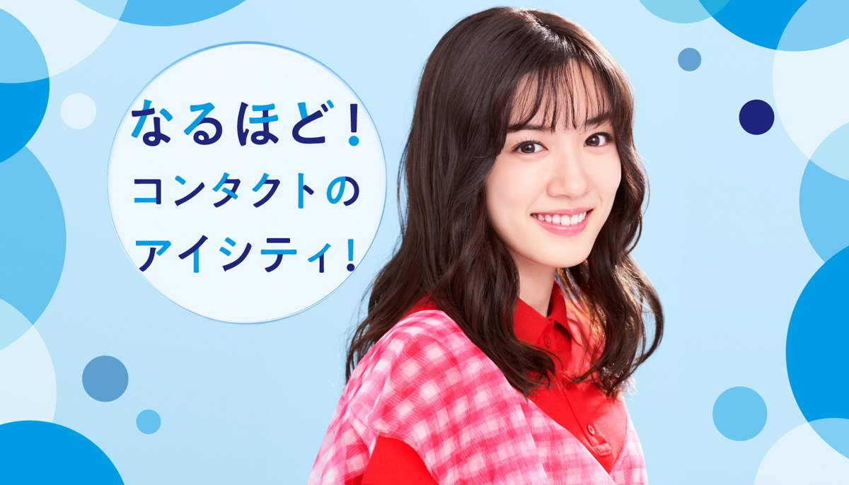 永野芽郁さんをCMキャラクターに新起用! コンタクトのアイシティ 新CM 2020年9月18日(金)から放映開始